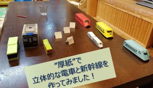"""電車好きの子供が喜ぶ第3弾!""""厚紙""""で立体的な電車と新幹線を作ってみました!"""