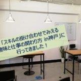 「スキルの掛け合わせでみえる趣味と仕事の関わり方 in神戸」に行ってきました!