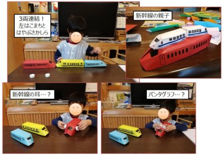新幹線3両を連結させたり、耳?パンタグラフ?を付けたり、上下に重ねて親子にしたり…