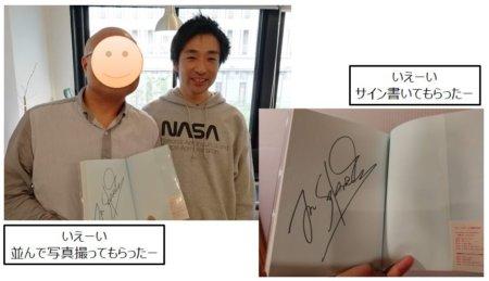 持って行った本にサインしてもらって、櫻田さんと写真も撮ってもらいました!