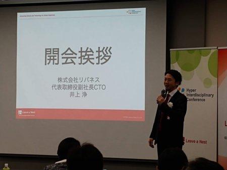 リバネスCTO 井上氏による開会挨拶
