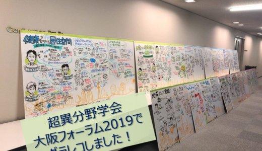 2019/05/18 超異分野学会 大阪フォーラム2019でグラレコしました!