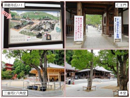 須磨寺の極々一部