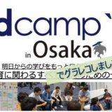 EdcampOsaka2019