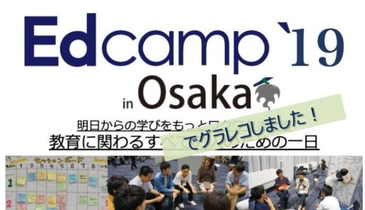 2019/06/23 Edcamp '19 in Osaka でグラレコしてきました!