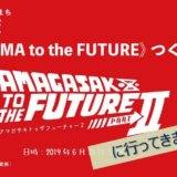 """2019/06/13 播磨町版つくるよ!〜まちの未来を考えるカードゲーム """"Amagasaki to the future""""をやってみよう! に行ってきました!"""