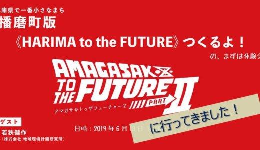 2019/06/13 播磨町版つくるよ!〜まちの未来を考えるカードゲーム