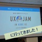 UX JAM IN KOBE 02に行ってきました!