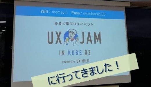 2019/06/10 UX JAM in KOBE 02 に行って来ました!
