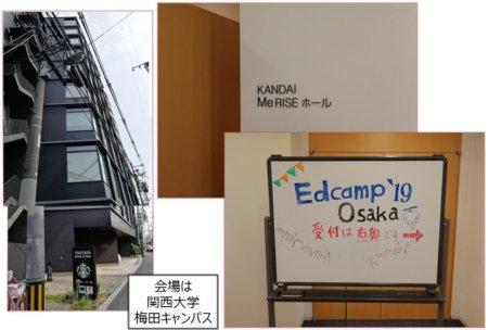 会場の関大梅田キャンパス
