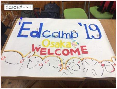 EdcampOsaka のウェルカムボード