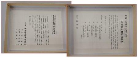 播磨町ふるさと歴史カルタ1