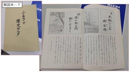播磨町ふるさと歴史カルタ3