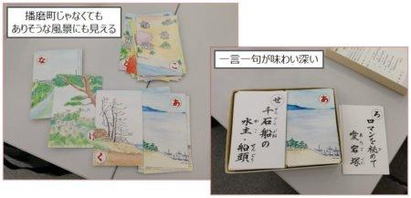 播磨町ふるさと歴史カルタ2