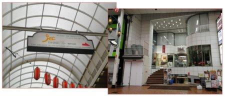 会場の日本研修センター