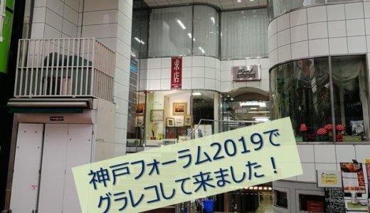 2019/07/27 黒田裕子記念 神戸フォーラム2019でグラレコしてきました!