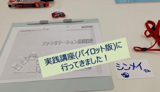 2019/08/03 ファシリテーション実践講座に行ってきました!