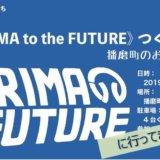 2019/07/18 播磨町版《HARIMA TO THE FUTURE》つくるよ!播磨町のお宝って??編 に行ってきました!