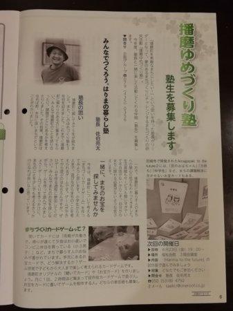 播磨町の広報誌にHTTF載ってました。