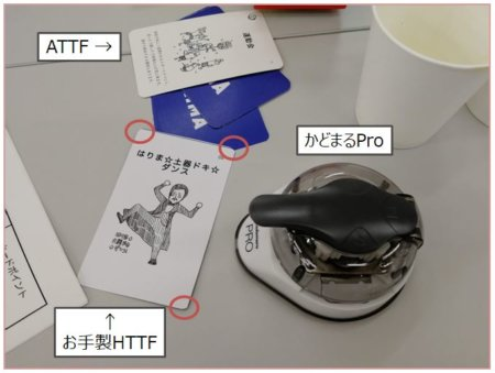 かどまるProで角を丸めたお手製HTTFおたからカード
