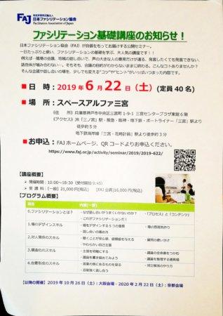ファシリテーション基礎講座@神戸のチラシです。