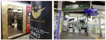 京阪のプレミアムカーと叡山電車