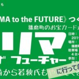 2019/08/23 播磨町版《HARIMA TO THE FUTURE》つくるよ!播磨町のお宝カードができてきた編 に行ってきました!