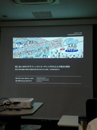 清水さんのお話のスライド表紙