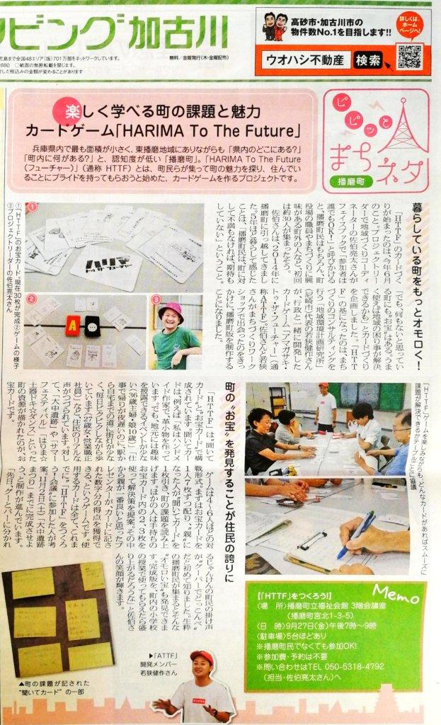 リビング加古川9月13日号にHTTFが掲載されました。