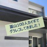 2019/09/14 富山100人カイギ~くすぶりをカタチに~でグラレコしてきました!