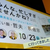 2019/10/23 笑い飯・哲夫×釈徹宗トークショー&サイン会「みんな、忙しすぎませんかね?」に行って来ました!