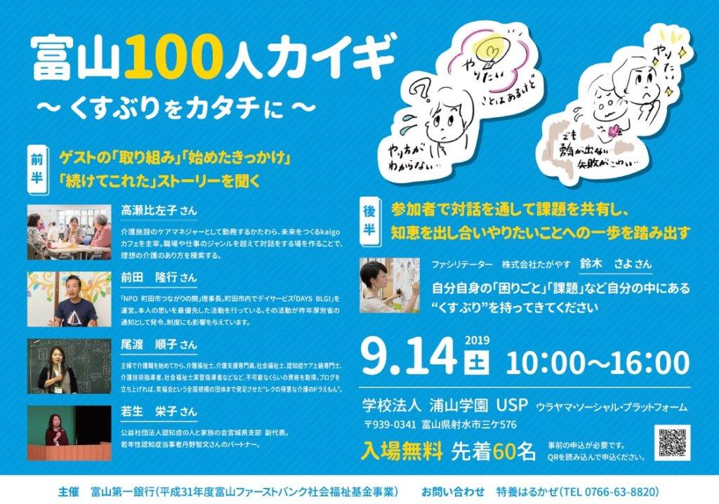 富山100人カイギのチラシ