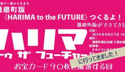 2019/09/27 播磨町版《HARIMA TO THE FUTURE》つくるよ!播磨町版ができてきた編 に行ってきました!