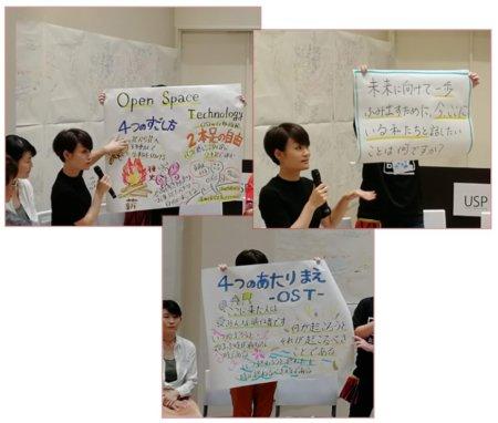 OSTの4つのすごし方・2本足の自由・4つの当たり前 と 今回のテーマ