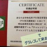 2019/11/09 江井島中学校 PTA防災学習会 でグラレコしてきました!