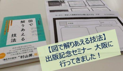 2019/12/15【図で解りあえる技法】出版記念セミナー 大阪に行ってきました!