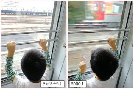 電車の中から大興奮!