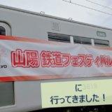 2019/10/26 山陽鉄道フェスティバル2019に行ってきました!