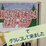 2019/12/21 大西つねき✕藤原ひろのぶ 生トークライブin大阪でグラレコしてきました!