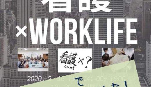 2020/02/15 第5回カンカケ 看護×WORKLIFE でグラレコして来ました!
