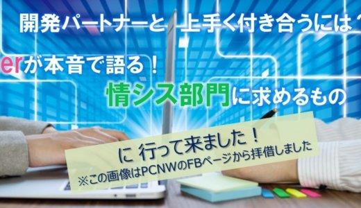 2020/02/07【PCNW】第二回ITトレンド勉強会@大阪に行ってきました!