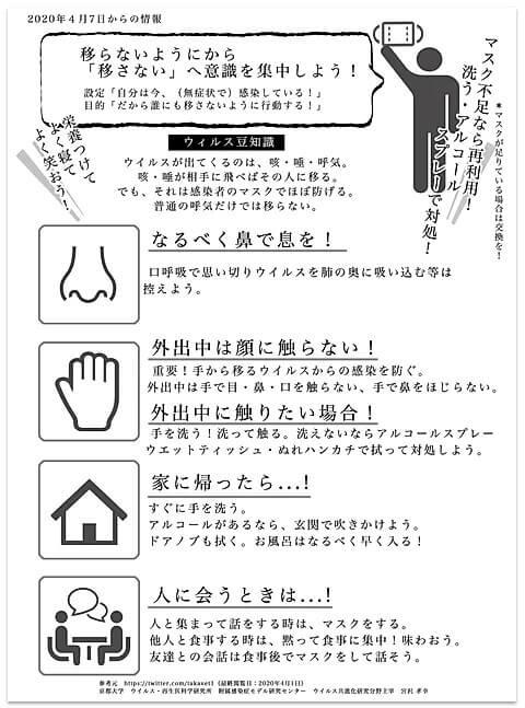 岡田さんチラシ日本語版