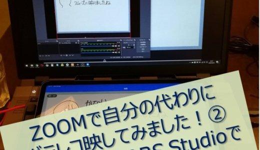 ZOOMで自分の代わりにグラレコ映してみました!②(LetsViewとOBS Studioで無線でやってみた編)