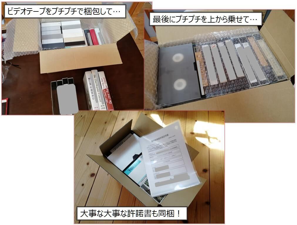 ビデオテープを梱包して発送!