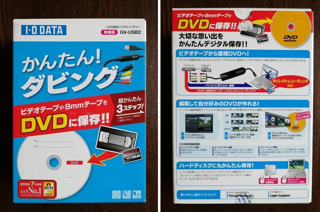 GV-USB2の箱