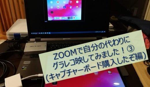 ZOOMで自分の代わりにグラレコ映してみました!③(キャプチャーボード購入したぞ編)
