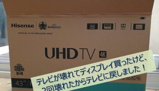 テレビが壊れてディスプレイ買ったけど、2回壊れたからテレビに戻しました!