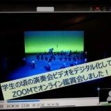 学生の頃の演奏会ビデオをデジタル化して、ZOOMでオンライン鑑賞会しました!