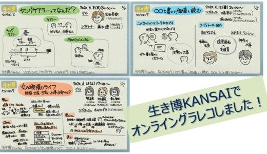 2020/06/08,12,13 生き博KANSAIでオンライングラレコしました!