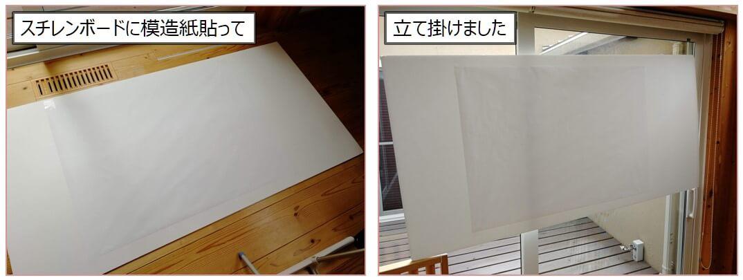 myスチレンボードに模造紙を貼り付けて、窓に立て掛け